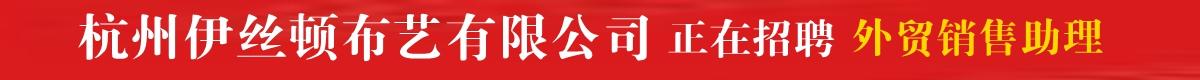 杭州伊丝顿布艺有限公司