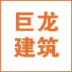 杭州巨龙建筑工程有限公司
