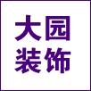 杭州大园装饰设计工作室