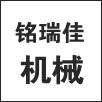 杭州铭瑞佳机械科技有限公司