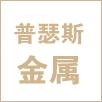 杭州普瑟斯金属有限公司