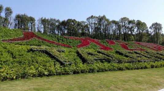 中国美院艺尚空间揭牌艺尚人才公园开园