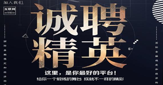 杭州余杭交通发展有限公司在余杭人才市场(余杭人才市场)的宣传图片