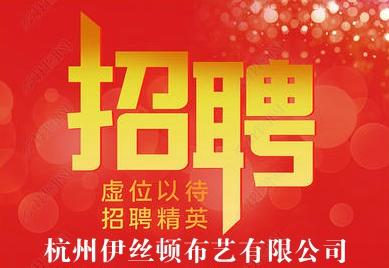 杭州伊丝顿布艺有限公司公司环境展示