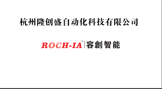 杭州隆创盛自动化科技有限公司公司环境展示