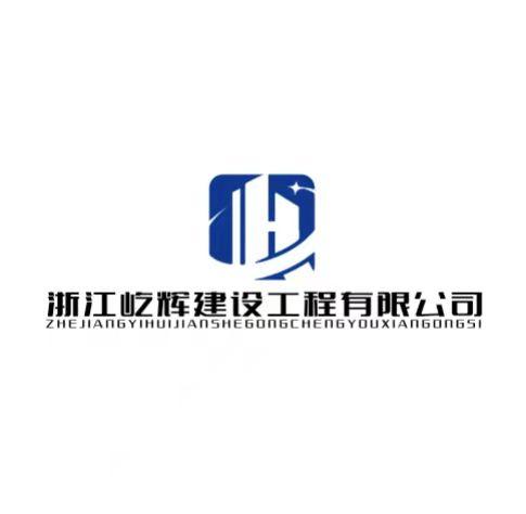 浙江屹辉建设工程有限公司公司环境展示